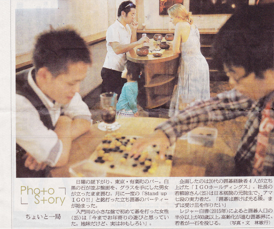 asahi_standup_igo.jpg