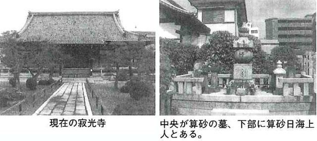 京都・寂光寺