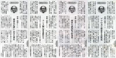 kikuchi_colomn.jpg
