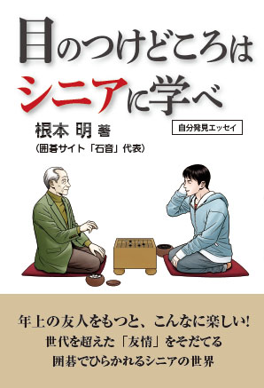 nemoto_book.jpg